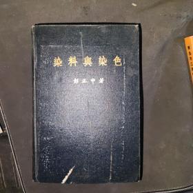 染料与染色(硬精装大32开 1978年印行 )