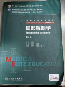 局部解剖学(第3版 八年制 配增值)