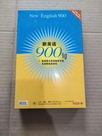 新英语900句(4vcd+教材)