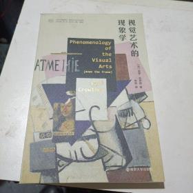 视觉艺术的现象学(当代学术棱镜译丛)