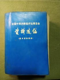全国中草药新医疗法展览会资料选编(技术资料部分)