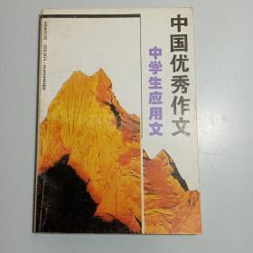 中国优秀作文:中学生应用文