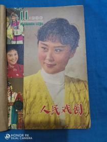 人民戏剧   (1980  7  8  11  12期四本合售)