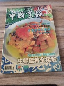 中国烹饪2003.6