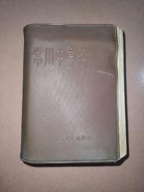 常用中草药手册【1969年一版一印】