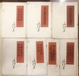 《关于健全党委制》《目前形势和我们的任务》《中国社会各阶级的分析》《论人民民主专政》《改造我们的学习》《在中国共产党第七届中央委员会第二次全体会议上的报告》《关心群众生活,注意工作方法》【7册合售】