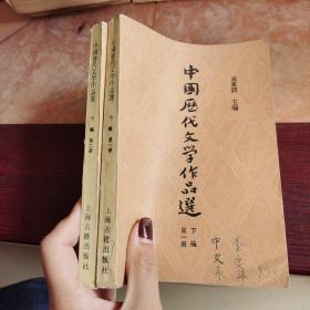 中国历代文学作品选 下编 第一册 第二册