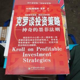 克罗谈投资策略【品相好】
