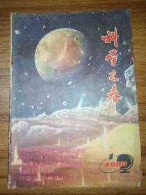 科学之春(1980年第1期 创刊号)