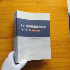 矿产资源储量管理法规文件汇编(2017年版)【内页干净】