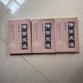 中华藏典·传世文选:乐府诗集(全三册)