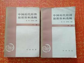 中国近代经济思想资料选辑(上中下册)3册合售