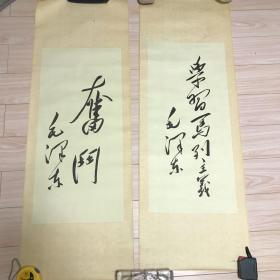 毛泽东书法题字两幅(学习马列主义、奋斗)印刷品