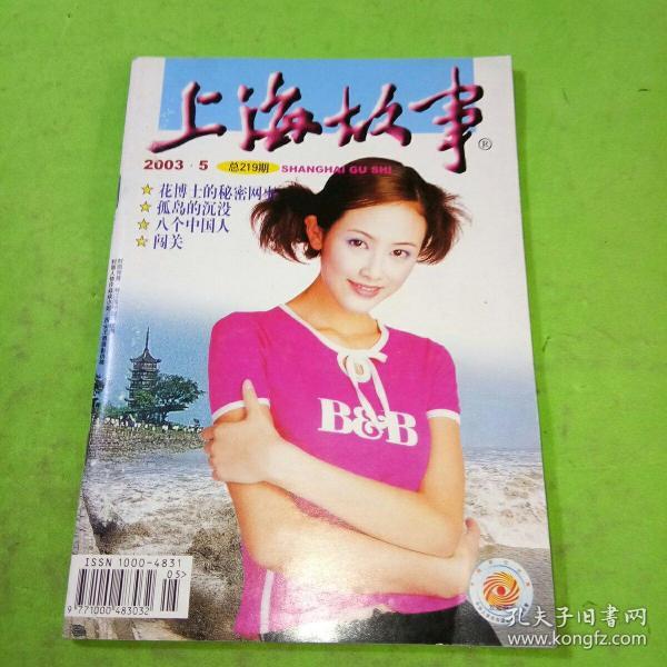 上海故事2003年5期