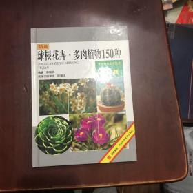 球根花卉·多肉植物150种