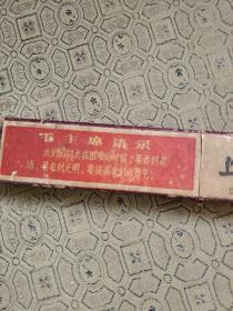 文革 带语录 102型上海牌剃刀