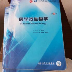 医学微生物学(第9版)正版