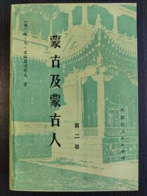 蒙古及蒙古人 第二卷