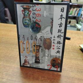 日本古玩价格汇典