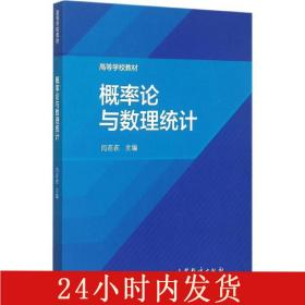 概率论与数理统计闫在在高等教育出版社9787040434545