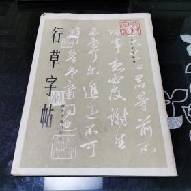 老版(书法学习丛书)行书字帖