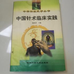 中国针术临床实践:修订本
