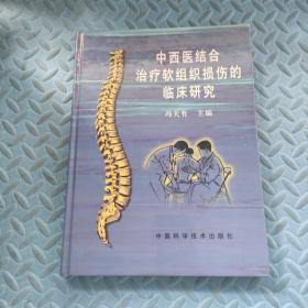 中西医结合治疗软组织损伤的临床研究【16开精装原版书籍】