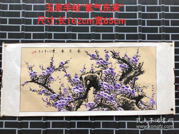 """乡下收来几十年玉泉手绘""""紫气东来""""梅花图"""