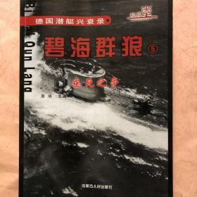 德国潜艇兴衰录  碧海群狼【5】垂死之争