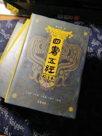 四书五经校注本(1-4册)