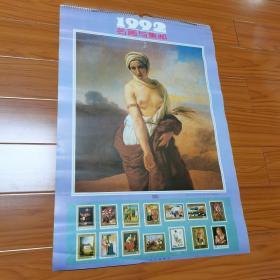 1992年挂历。共13张全。世界著名裸体油画和各国著名邮票。
