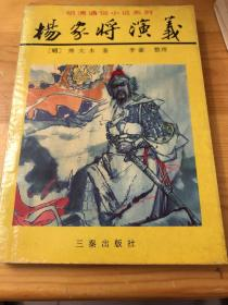 明清通俗小说系列·唐宋英雄传奇:杨家将演义