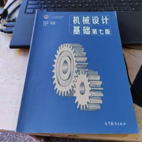 机械设计基础(第七版)(实物拍照)