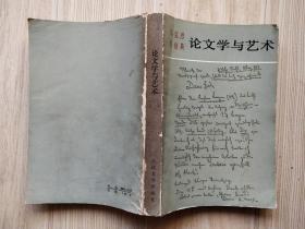马克思恩格斯论文学与艺术(一、二)2本合售