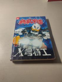 X号特工/终极米迷口袋书