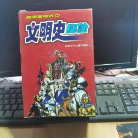漫画奥林匹克 文明史探险 (全8册)