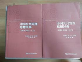 中国公共管理思想经典(1978-2012)(上、下)