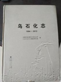 乌石化志 (1994-2013)