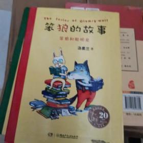 """""""笨狼的故事""""20周年精装纪念版:笨狼和聪明兔"""