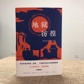 独家丨孔庆东亲笔签名钤印《地狱彷徨:解读鲁迅<彷徨>》