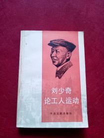 刘少奇论工人运动