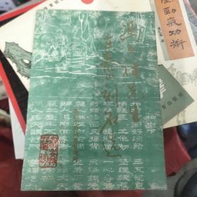冯玉祥先生在泰山刻石选 3-3架