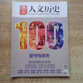 《国家人文历史》 创刊百期纪念专辑