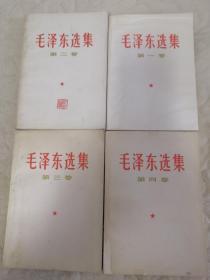 横版简体白皮《毛泽东选集》1~4卷共4本