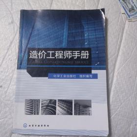造价工程师手册