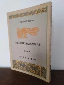 唐代社会与元白文学集团关系之研究,白居易元稹研究重要著作