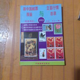 新中国邮票图鉴与交易行情总录