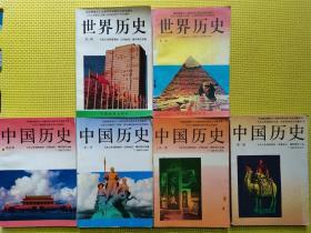 九年级义务教育初级中学教科书试用课本(沿海地区)(中国历史4本)十(世界历史2本)全6本