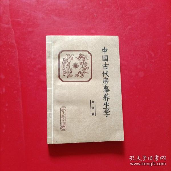 中国古代房事养生学