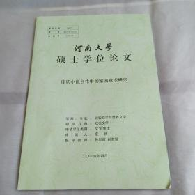 河南大学硕士学位论文,库切小说创作中的家园意识研究